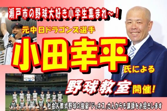 【続報!】野球教室 スペシャルゲスト決定!!